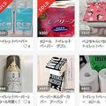 1000円以上の出品が一掃され、商品検索ではカバーなどが目立つように(画像はキャプチャ)