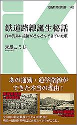 鉄道路線誕生秘話(交通新聞社)