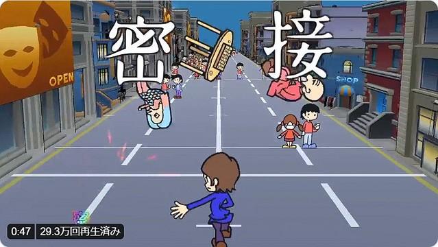百合子 ゲーム 小池 小池百合子の「避けろ!三密!!」ゲームがヤバい!プレイ方法や評判は?「面白い」と話題!