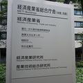 森友疑惑の鍵を握るとされる官僚 在イタリア大使館から経産省本省へ異動