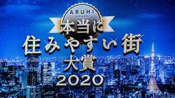 表彰イベント『ARUHI presents 本当に住みやすい街大賞 2020』より