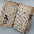 江戸時代には長寿指南本の『老人必要養草』が存在した(撮影/浅野剛)