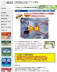 日本エアゾール協会では、HPで注意呼びかけ