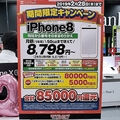 10月から携帯電話は安くなくなる?割引巡る法改正とルールを解説