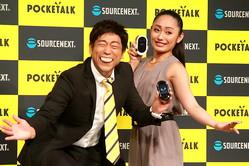 CMに明石家さんま起用 新「POCKETALK(ポケトーク)」! 国内だけでなく世界を目指す