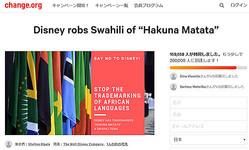 ディズニーの「ハクナ・マタタ」商標登録にアフリカ諸国から「異議あり!」 「心配ないさー!」と言ってられない事態に?