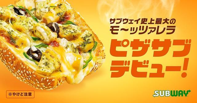モッツアレラチーズたっぷりのワンハンドピザが登場!サブウェイ「ピザサブ」