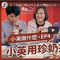 日本人ユーチューバーグループ「三原JAPAN」とコラボする蔡英文総統(左から2人目)=蔡総統のユーチューブチャンネルから