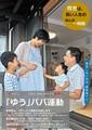制度では1位評価 育休取らぬ日本人男性の特異性を国連が指摘
