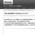 公式サイトに掲載されたお詫び文