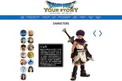 久美氏は、ゲームでは主人公の名前を自由に創作できるため、映画の主人公の名前「リュカ」は自分が創作したものだと主張(映画「ドラゴンクエスト ユア・ストーリー」公式サイトより)