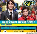 「ゴチ」出演の長嶋一茂 お金無ければ「江角マキコに借ります」
