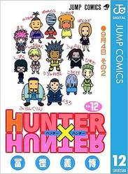 「HUNTER×HUNTER」ヒソカは何故ズキュウウゥゥンするのか