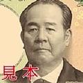 新紙幣「数字のフォントがダサい」と批判が殺到 仮の書体?