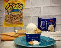 「バタピー」で絶品ピーナッツバターが作れる。アイスに乗せたら最ッ高♪