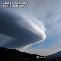 天気が崩れる前触れとも言われる「つるし雲」富士山の風下に出現