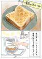 最高のバタートースト