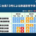 台風13号は8日夜からに首都圏の鉄道に影響 成田・羽田などで欠航の恐れも