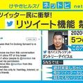 Twitterがリツイート禁止になるか 重役の発表が物議を醸す