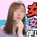 琵琶湖の妖精るらな公式ユーチューブチャンネルより https://www.youtube.com/channel/UCpoCcHN5ZJ2gtFLpEJTps3Q