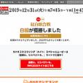 NHK紅白歌合戦 公式サイト