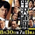 画像:半沢直樹(TBS公式サイト)