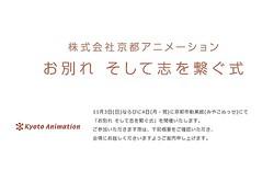 画像は京都アニメーションのホームページ スクリーンショット