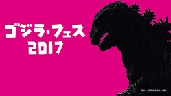 「ゴジラ・フェス2017」の模様をニコ生で独占生中継。ゴジラ作品のネット上映会も実施