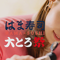 川口春奈出演のはま寿司新CM放送