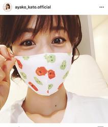 加藤綾子アナ、ガチャピンからもらったマスク姿にファン驚く!「顔がミニマム過ぎ」