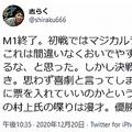 立川志らくがM-1審査で葛藤「漫才の戦いで喜劇に票入れていいのか」