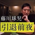 藤川球児氏がYouTubeで引退後の人生を語る「答えのない夢に挑戦したい」