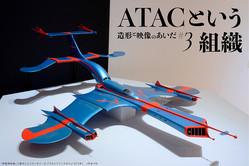 アニメ・特撮を破棄される運命から救え! NPO法人「ATAC」ってなんだ?