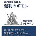 『裁判官が答える裁判のギモン』 日本裁判官ネットワーク・著