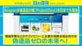 Amazon、偽造品対策「ProjectZero」の日本提供を開始 狙いは「メーカーと直接取り引きできる」と専門家 - AbemaTIMES