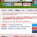 インターネットバンキングで障害が起きたことを伝える山形銀行のウェブサイト
