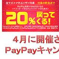 4月のPayPayは飲食チェーンと消費者還元事業対象店舗がお得に