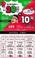 「超PayPay祭」全国チェーンのドラッグストアでお得なキャンペーン