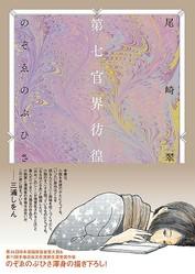『 第七官界彷徨』(漫画:のぞゑのぶひさ 原作:尾崎翠/太田出版)