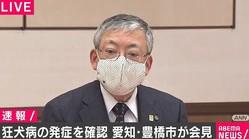 愛知県で国内では14年ぶりの狂犬病患者を確認 「漫画でしか知らなかった」豊橋市長は驚きも冷静な対応呼びかけ
