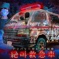 日本初の「デリバリーお化け屋敷」が登場「絶叫救急車」が夏に開始