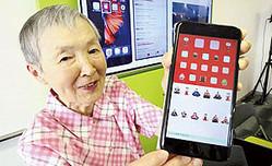 若宮さんと開発したアプリ「hinadan」。ダウンロード数4万を突破。(読売新聞/AFLO=写真)