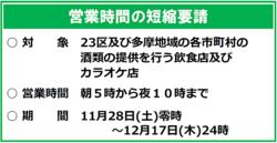 東京都、飲食店の営業時間短縮要請 一律40万円の協力金を支給
