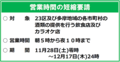 東京都が飲食店に時短要請 協力金として一律40万円を支給