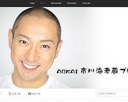 いまや海老蔵のネット活動はブログだけではない。(「ABKAI 市川海老蔵オフィシャルブログ」より)