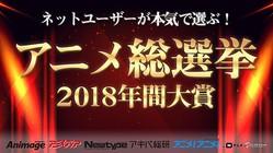 2018年の「人気No.1アニメ作品」「アニメ流行語大賞」を決定する特別番組を1月13日実施/(C)DWANGO Co., Ltd.