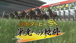 ダービー特番「日本ダービー 栄光への軌跡」が放送