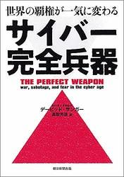 サイバー完全兵器(朝日新聞出版)