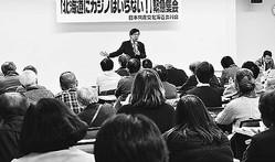 (写真)大門議員の報告に聞き入る人たち=16日、札幌市