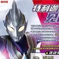 '21年9月現在で最も新しいウルトラマンシリーズ『ウルトラマントリガー』のイベントが中国でも開かれることを伝えるポスターの一部(画像は中国のSNS・微博より)